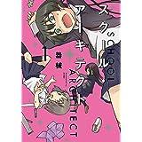 スクール・アーキテクト 1巻 (まんがタイムKRコミックス)