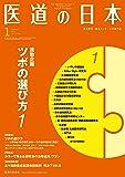 医道の日本 2020年1月号(1-2月号連動企画 ツボの選び方1)