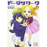 ドージンワーク (3) (まんがタイムKRコミックス)
