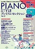 PIANO STYLE(ピアノスタイル) プレミアム・セレクションVol.5 (中級〜上級編)(CD付) (リットーミュ…