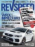 REV SPEED - レブスピード - 2020年 4月号 352号 【特別付録DVD】