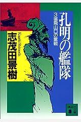 孔明の艦隊(3) 張飛山口の奮戦 (講談社文庫) Kindle版