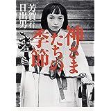 神さまたちの季節 (角川ソフィア文庫)