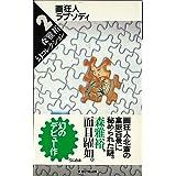 画狂人ラプソディ―森雅裕幻コレクション〈2〉 (ワニの本)