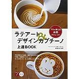 ラテアート&デザインカプチーノ 上達BOOK プロが教える本格テクニック (コツがわかる本!)