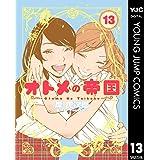 オトメの帝国 13 (ヤングジャンプコミックスDIGITAL)