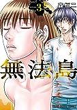 無法島 3 (ヤングアニマルコミックス)