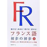 聴ける!読める!書ける!話せる! フランス語 初歩の初歩