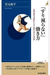 「すり減らない」働き方 (青春新書インテリジェンス) Kindle版