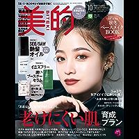 美的 2021年 10月号 [雑誌]