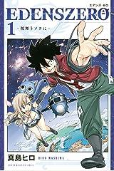 EDENS ZERO(1) (週刊少年マガジンコミックス) Kindle版