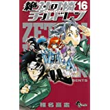 絶対可憐チルドレン 16 (少年サンデーコミックス)