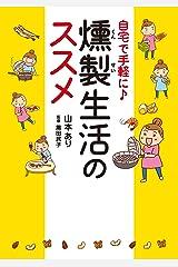 自宅で手軽に♪ 燻製生活のススメ (コミックエッセイ) Kindle版