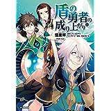 盾の勇者の成り上がり 15 (MFコミックス フラッパーシリーズ)