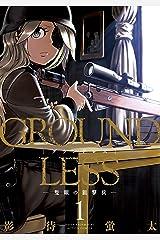 GROUNDLESS : 1-隻眼の狙撃兵- (アクションコミックス) Kindle版