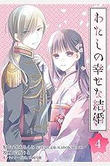 わたしの幸せな結婚【分冊版】 4 (デジタル版ガンガンコミックスONLINE) Kindle版