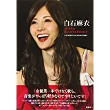 白石麻衣 LOVE&RELATIONSHIP (J-GENERATION 2020年6月号増刊)