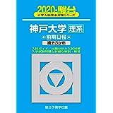 神戸大学〈理系〉前期日程 2020―過去3か年 (大学入試完全対策シリーズ 18)