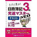 日商簿記3級 光速マスターNEO テキスト 〈第5版〉 (光速マスターシリーズ)