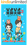 ぴよぴよ貧脚夫婦3