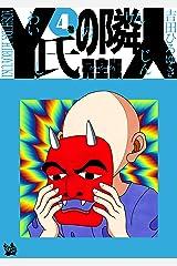 Y氏の隣人 完全版 4巻 Kindle版