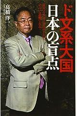 ド文系大国日本の盲点 反日プロパガンダはデータですべて論破できる 単行本(ソフトカバー)