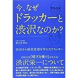 今、なぜドラッカーと渋沢なのか?: 渋沢から経営思想を学んだドラッカー