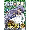 氷室の天地 Fate/school life (14) 特装版 (4コマKINGSぱれっとコミックス)