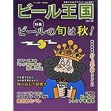 ビール王国 Vol.28 2020年11月号 (ワイン王国別冊)