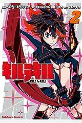キルラキル(2) (角川コミックス・エース) Kindle版
