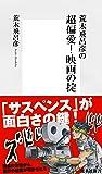 荒木飛呂彦の超偏愛! 映画の掟 (集英社新書)