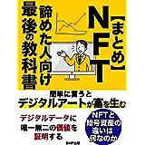 【まとめ】NFT 諦めた人向け最後の教科書: 【解体新書】簡単に言うとデジタルアートが富を生む【NFTと暗号資産の違いは、何なのか?】
