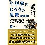小説家になろうの風景【新装版】: 未利用者でも理解できる! 日本最大の小説投稿サイトの野蛮な魅力 (アズキアライアカデミアブックス)