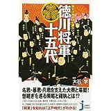 知れば知るほど面白い 徳川将軍十五代 (じっぴコンパクト新書)