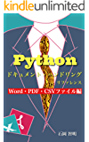 Python ドキュメント・ハンドリング・リファレンス Word・PDF・CSVファイル編: オフィス仕事を自動化するための基本ツール集