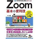 ゼロからはじめる Zoom 基本&便利技