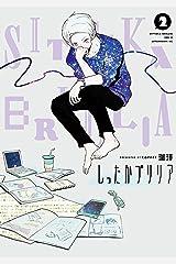 しったかブリリア(2) (アフタヌーンコミックス) Kindle版