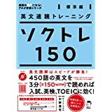 英文速読トレーニング ソクトレ150【標準編】 (英語の超人になる!アルク学参シリーズ)
