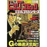ゴルゴ13(B6)210 2021年 1/13 号 [雑誌]