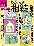 よくわかる相続 2020年版 (日経ムック)