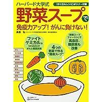 ハーバード大学式「野菜スープ」で免疫力アップ! がんに負けない! (ファイトケミカルの「4つの力」でがんに徹底抗戦)
