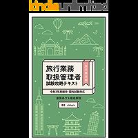旅行業務取扱管理者試験攻略テキスト: 旅行業法編 旅行業務取扱管理者試験攻略シリーズ