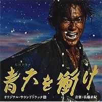 大河ドラマ 青天を衝け オリジナル・サウンドトラックII 音楽:佐藤直紀 (CD)