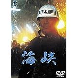 海峡[東宝DVD名作セレクション]