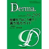 皮膚科ではこう使う! 漢方処方ガイド (MB Derma(デルマ))
