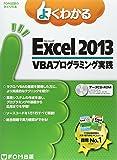 よくわかるMicrosoft Excel 2013 VBAプログラミング実践 (FOM出版のみどりの本)