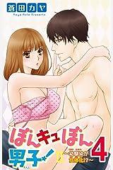 ぼんキュぼん男子!II~幼馴染が女体化~ 4 (恋愛宣言) Kindle版