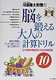 川島隆太教授の脳を鍛える大人の計算ドリル10