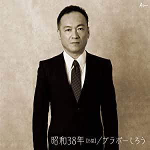 昭和38年【B盤】