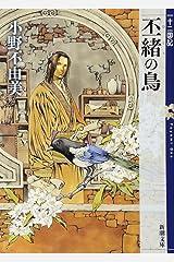 丕緒の鳥 (ひしょのとり)  十二国記 5 (新潮文庫) 文庫
